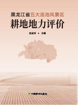 黑龙江省五大连池风景区耕地地力评价