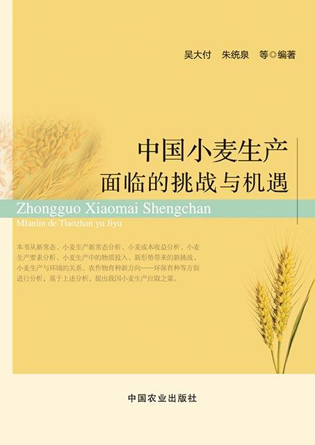 中国小麦生产面临的挑战与机遇