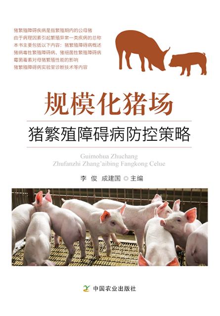 规模化猪场猪繁殖障碍病防控策略