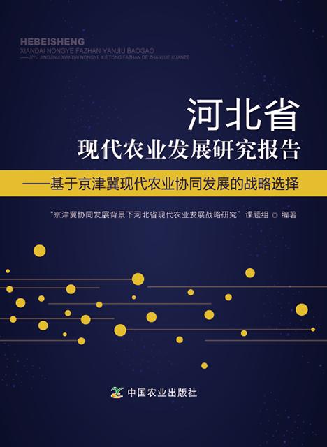 河北省现代农业发展研究报告——基于京津冀现代农业协同发展的战略选择