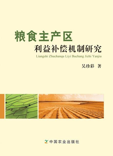 粮食主产区利益补偿机制研究