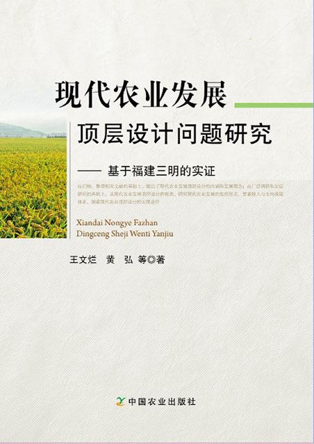 现代农业发展顶层设计问题研究—— 基于福建三明的实证