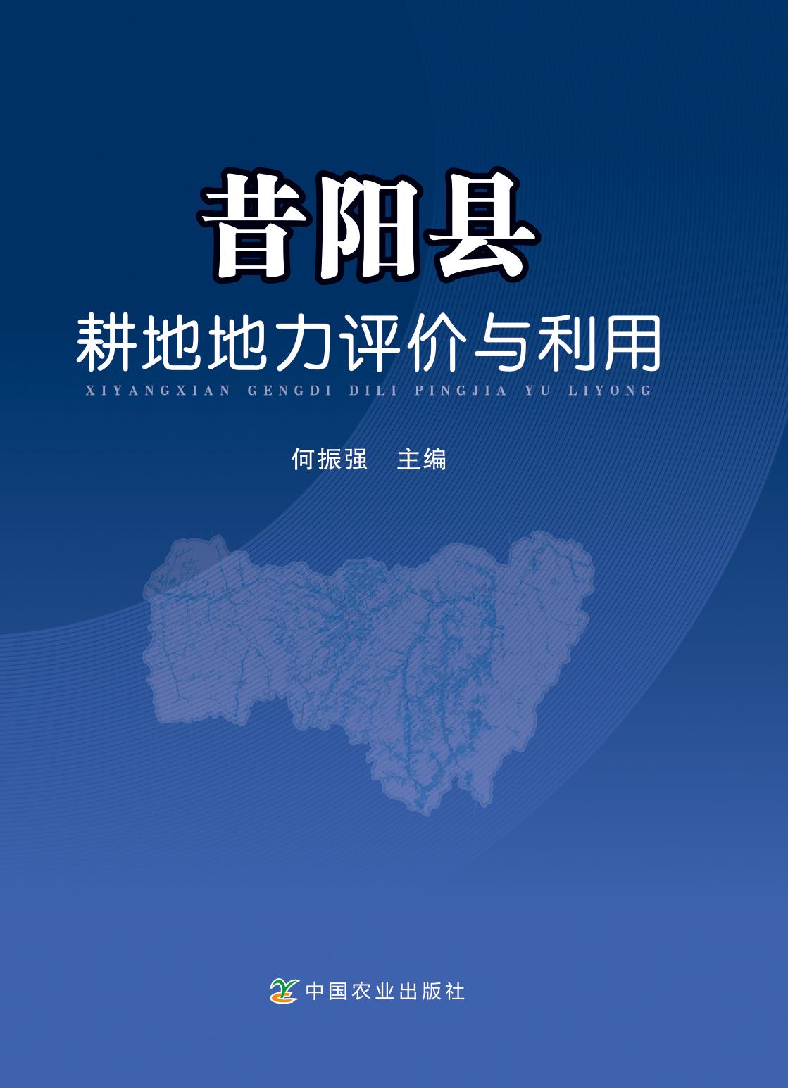 昔阳县耕地地力评价与利用