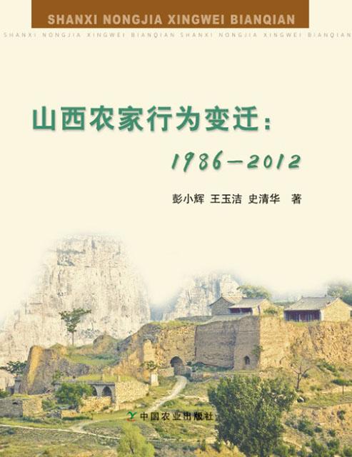 山西农家行为变迁:1986—2012