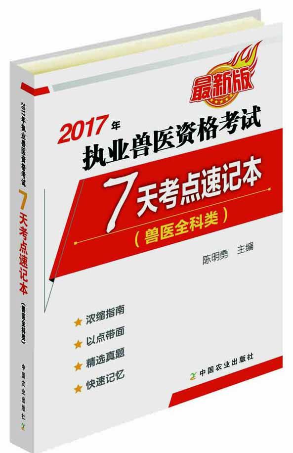 2017年执业兽医资格考试(兽医全科类)7天考点速记本