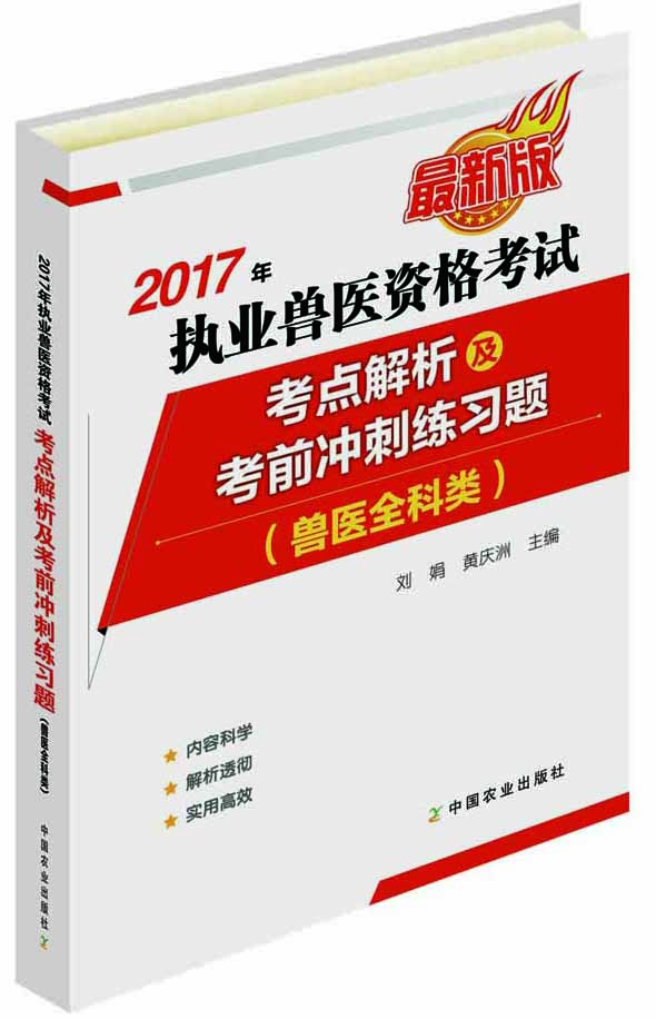 2017年执业兽医资格考试(兽医全科类)—考点解析及考前冲刺练习题