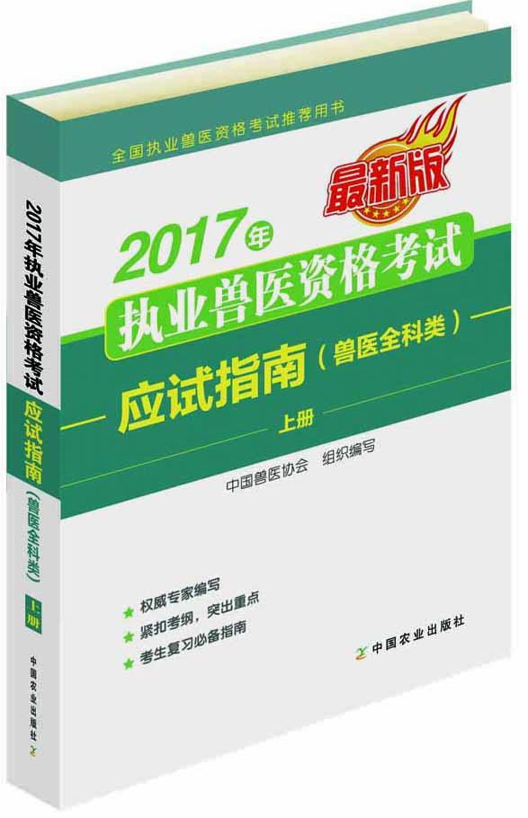 2017年执业兽医资格考试应试指南(兽医全科类)(上、下册)