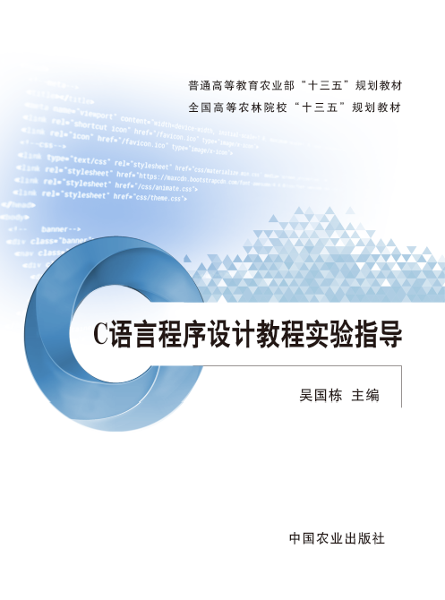 C语言程序设计教程实验指导