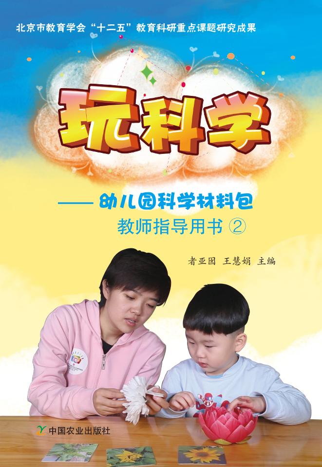 玩科学——幼儿园科学材料包教师指导用书 ②